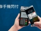 銀聯國際手機閃付升級  交易量及綁卡大增