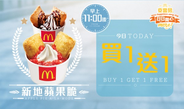 mcdonald-more-happiness-every-day-3-apple-pie-a-la-mode-buy-1-get-1-free-600x356