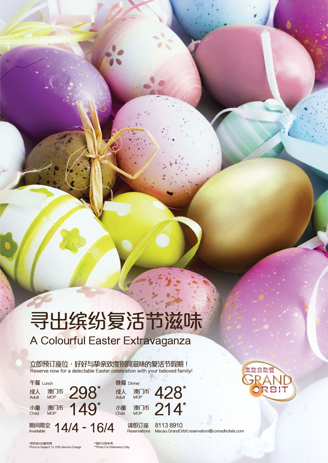 Celebrate_Easter_with_a_magnificent_buffet_in_Grand_Orbit_at_Conrad_Macao