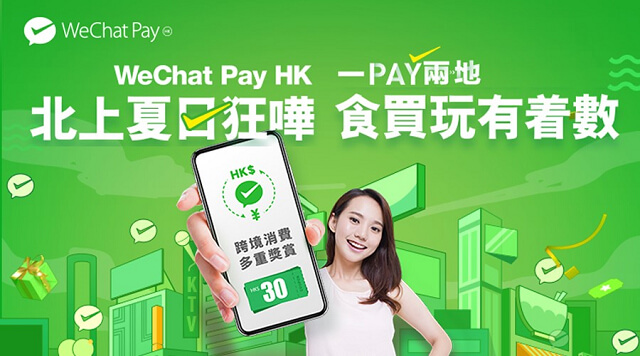 WeChat_Pay_HK_PR_Photo_1