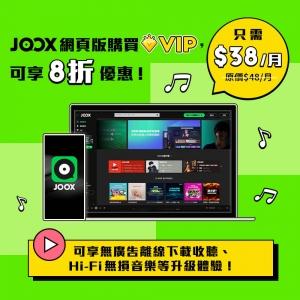 JOOX $38無限聽無限唱無限下載