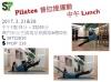 Pilates普拉提運動