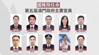國務院任命新一屇澳門政府主要官員和檢察長