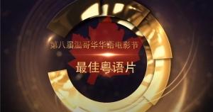 澳門電影《熱唱吧》揚威溫哥華電影節