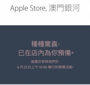 澳門首間Apple Store625開幕