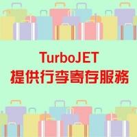 TurboJET已有行李寄存服務