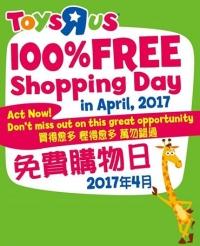 玩具反斗城免費購物日