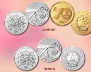 中華人民共和國成立70週年金銀紀念幣