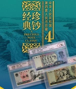 第四套人民幣珍藏冊