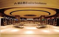 誠品書店進駐香港