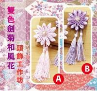 雙色劍菊和風花頭飾工作坊