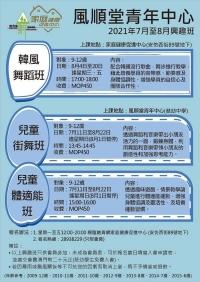 風順堂青年中心7-8月興趣班