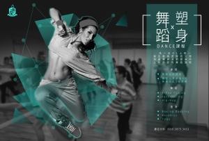 舞蹈x塑身DANCE課程