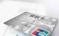 銀聯國際推出全新線上支付平台助商戶開拓網絡零售商機