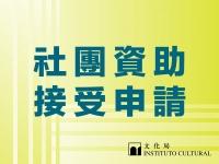 文化局三項資助計劃申請延期