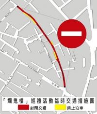 關前後街果欄街十月臨時交通安排