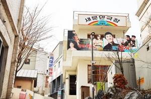 韓國最新景點(6) - 回到民國初期打卡