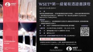 WSET®第一級葡萄酒證書課程