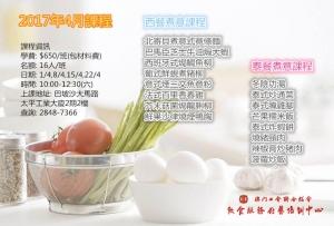 廚培4月烹飪課程