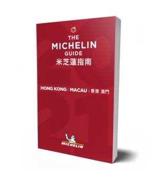 香港澳門米芝蓮指南 2021完整名單