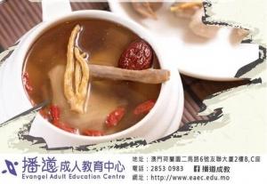 中醫養生 - 湯水調理課程