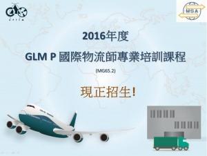 GLM P國際物流師專業培訓課程