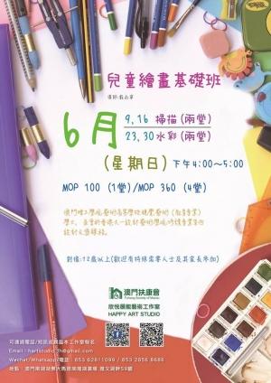 兒童繪畫基礎班