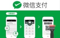 港澳台用戶即日起信用卡可綁定微信支付