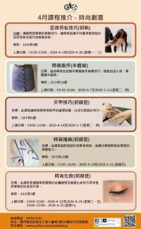 4月時尚創意系列課程