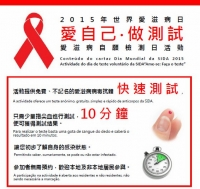 愛自己‧做測試 愛滋病自願檢測日