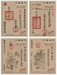 漢文文書郵票奪德國設計獎