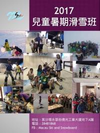 2017兒童暑期滑雪班