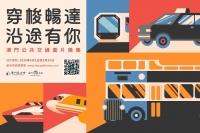 文史網徵集公共交通圖片