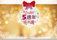 Happymacao 5週年送大禮得獎名單公佈