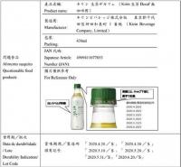 日本生茶飲不得存食安風險