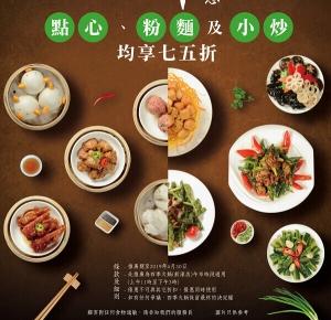 四季火鍋新濠影滙店推出三大優惠