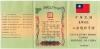 非港澳出生居民即日起可網上辦入台證