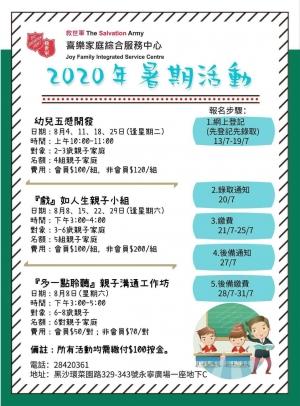 救世軍2020暑期活動