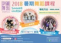 詩篇舞蹈2018暑假課程