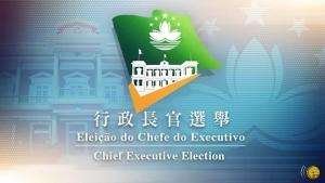 825第五屇特首選舉日
