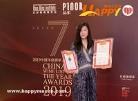2019中國年度酒單大獎  新葡京奪多項最高榮譽