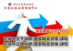 中式烹調師及麵點師(國家職業資格)課程