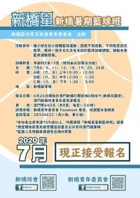 新橋星暑期籃球班