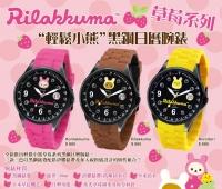 懶懶熊草莓系列錶