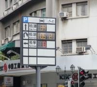 10地點增停車場車位剩餘訊息顯示屏