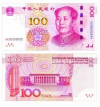 新版人幣百元鈔 七項防偽特徵