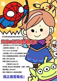 兒童Q版漫畫暑期班