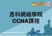 思科網絡學院課程: CCNA R &S ICND1