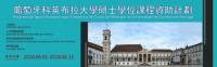 葡萄牙科英布拉大學碩士學位課程資助計劃