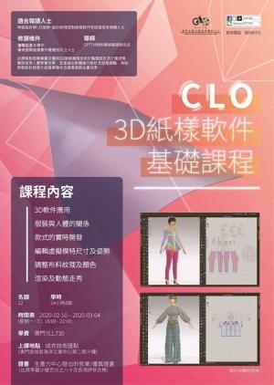 CLO 3D紙樣軟件基礎課程